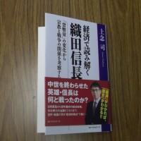 『経済で読み解く織田信長。』