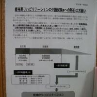 平成28年10月1日付のお知らせ!