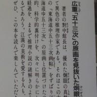 読書070_広重「東海道五十三次」の秘密