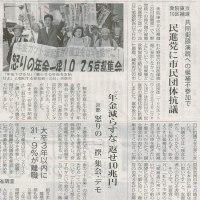 #akahata 民進党に市民団体抗議/衆院東京10区補選 共同街頭演説への候補不参加で・・・今日の赤旗記事