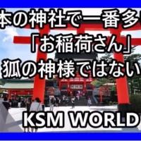 【KSM】日本の神社で一番多いのが「お稲荷さん」狐の神様ではない&祟りはない