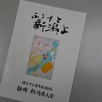 静岡新潟県人会「70周年記念誌」完成!初めての記者会見の編集委員メンバー