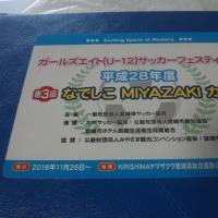 MiyazakiCUPフォトブックが届きました
