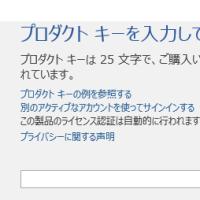 格安価格で購入したOffice2016をインストールしてみました。