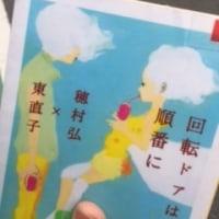 通勤読書641 恋をうたう