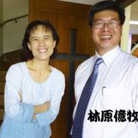 メッセンジャー林原億牧師【神学について】前・後編(中国語)