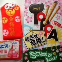 ☆センター試験のお弁当♪☆