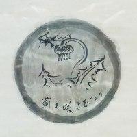 ミュージアム巡り 茶の湯2 飾皿図 うつむき咲く薊