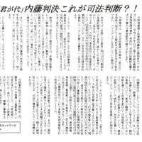 これで司法判断と言えるのか!?7.6内藤裕之裁判長判決