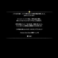 Horizon : Zero Dawn 感想2 END。