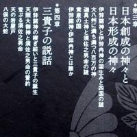 「古事記」編纂基本史料であった「帝皇日嗣口伝(竹内文書)」の驚き      ~ 竹内睦泰さん著 「 古事記の宇宙 」 より ~