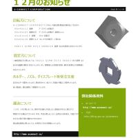粉砕刃 破砕刃 工業用刃物の A・CONNECT・CORPORATION