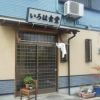 丹沢食事会