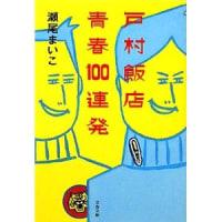 『戸村飯店 青春100連発』 瀬尾まいこ