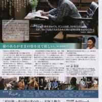 袴田巌~夢の間の世の中~」平塚上映会のご案内②