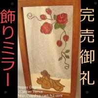 完売御礼! 薔薇とコッカーの飾りミラー バフ RW インテリア雑貨