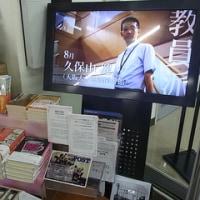 ブックコレクション ~ 教員 VS 学生【書評対決】~ に登場