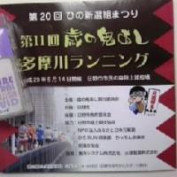 第11回 歳の鬼あし多摩川ランニング大会