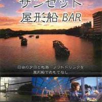 日田温泉サンセット屋形船 BAR 2017 年3月31 日まで