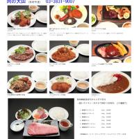 帰宅前の立ち寄り酒は、上野。時間がサービスタイムだったので「肉の大山」。
