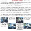 7-31/山本太郎議員の国会前デモ視察情景の公開が期待される