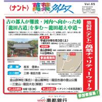 萬葉ウォーク「龍田古道を歩く」/6月3日(土)開催!(2017 Topic)