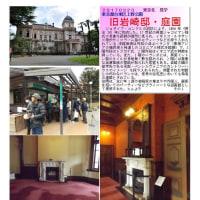 史跡-153 旧岩崎邸・庭園