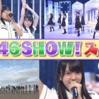 AKB48 SHOW! #126別冊「46 SHOW!」(乃木坂46、欅坂46、百合坂46) 160917 !