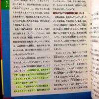 #拡散希望 #NHKスペシャル @nhk_n_sp 今夜も週末も #占領憲法 70年特集だ。 反日プロパガンダに警戒を!