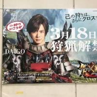 3月18日(土)のつぶやき:DAIGO モンスターハンターダブルクロス(JR渋谷駅階段広告)