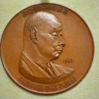 貴重なお品で、日産自動車創立30周年記念メダル(昭和38年:1963年)
