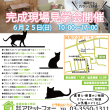 いよいよ今週末! ネコと暮らすFPの家、完成見学会です!