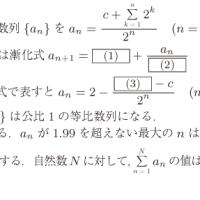 慶応・経済の数学 1