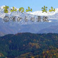 創楽 富山の山 尖山・登山 山頂からの景観!