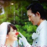 映画「泣き虫ピエロの結婚式」
