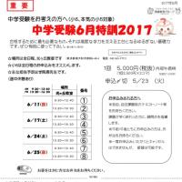 【〆切間近】中学受験6月特訓2017♪