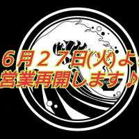 【千葉ラーメン最新情報】GW後から休業中だった「館山生姜醤油ラーメン 波音食堂」が6月27日(火)から復活します、ジンジャラーへ