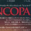 7-056シンコパ・コンサート
