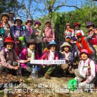 4 高陽山の会20周年記念桜へ給水  記念写真も