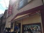 マツコの知らない世界絶賛の鳥そば in 中華飯店