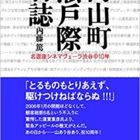 「円山町瀬戸際日誌」 内藤篤著 羽鳥社