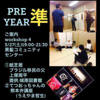 PREの準!workshop(4)