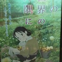 この世界の片隅に、日本語字幕付き上映を鑑賞