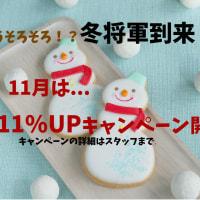 11月キャンペーン実施情報!!!の買取セブン