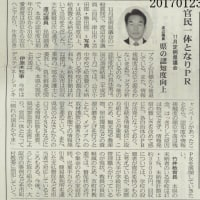 渡邊吉幸県議11月議会一般質問