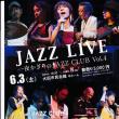 『一夜かぎりのJAZZ CLUB vol.4』 6月3日(土)は大田市民会館中ホール