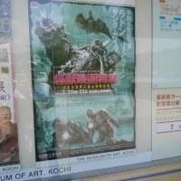 美術館で怪獣映画を観る日。「フランケンシュタイン対地底怪獣」「サンダ対ガイラ」