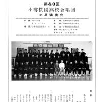 第40回 定期演奏会 平成1年9月22日(金)