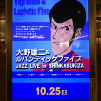 新歌舞伎座で『ルパン三世』!!