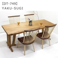 【撮影報告】屋久杉 一枚板 ダイニングテーブル を撮影致しました。【DT-749】